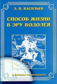 Э. Васильев -Способ жизни в Эру Водолея