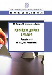 Лариса Борисова -Российская деловая культура. Воздействие на модель управления