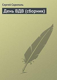 Сергей Скрипаль -День ВДВ (сборник)