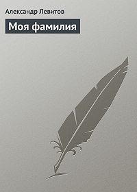 Александр Левитов -Моя фамилия
