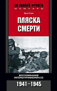 Эрих Керн -Пляска смерти. Воспоминания унтерштурмфюрера СС. 1941-1945