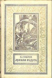 Сергей Павлов - Мягкие зеркала (полная версия)
