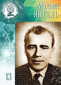 Анастасия Сарычева -Михаил Янгель