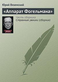 Юрий Вяземский - «Аппарат Фогельмана»