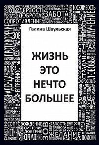 Галина Шаульская -Жизнь – это нечто большее