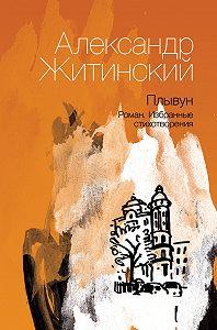 Александр Житинский -Плывун