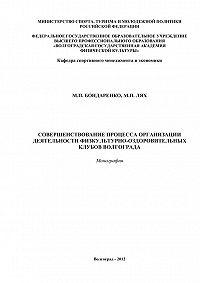 М. Лях -Совершенствование процесса организации деятельности физкультурно-оздоровительных клубов Волгограда