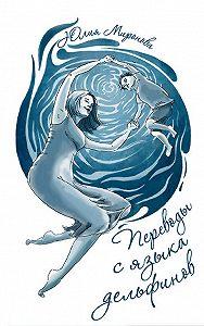 Юлия Миронова -Переводы с языка дельфинов