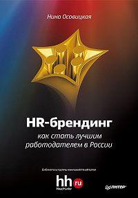 Нина А. Осовицкая -HR-брендинг. Как стать лучшим работодателем в России