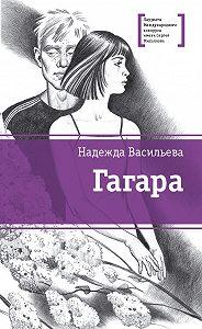 Надежда Васильева -Гагара (сборник)