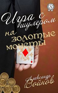 Александр Войнов -Игра с шулером на золотые монеты