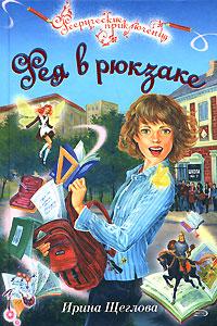 Ирина Щеглова -Фея в рюкзаке