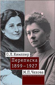 Ольга Книппер-Чехова -О.Л. Книппер – М.П. Чехова. Переписка. Том 1: 1899–1927