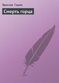 Ярослав  Гашек -Смерть горца