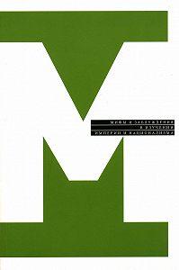 Коллектив Авторов -Мифы и заблуждения в изучении империи и национализма (сборник)