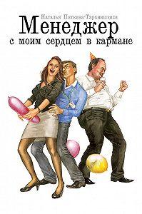 Наталья Пяткина-Тархнишвили - Менеджер с моим сердцем в кармане