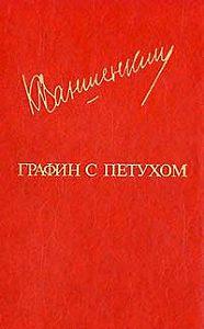 Константин Ваншенкин -Леша
