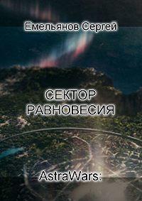 Сергей Емельянов -Сектор равновесия. AstraWars: