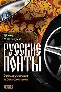 Дэвид Макфадьен -Русские понты: бесхитростные и бессовестные