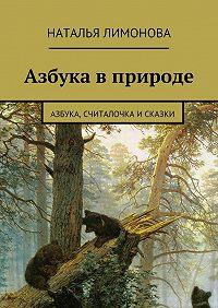 Наталья Лимонова -Азбука в природе. Азбука, считалочка и сказки