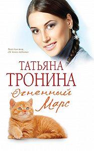Татьяна Тронина - Огненный Марс