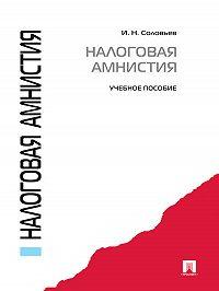 Иван Соловьев - Налоговая амнистия. Учебное пособие