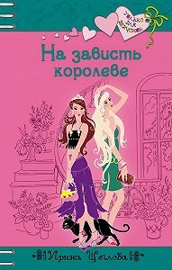 Ирина Щеглова -На зависть королеве
