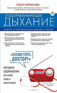 Ольга Копылова - Оздоравливающее дыхание. Советы и рекомендации ведущих врачей