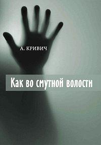 А. Кривич -Как во смутной волости