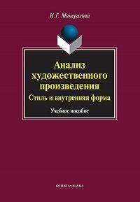 И. Г. Минералова - Анализ художественного произведения. Стиль и внутренняя форма