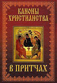 Коллектив Авторов -Каноны христианства в притчах