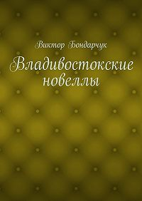 Виктор Бондарчук -Владивостокские новеллы