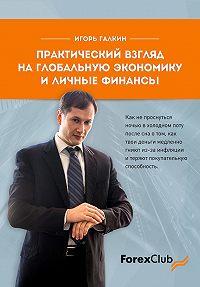 Игорь Галкин -Практический взгляд на глобальную экономику и личные финанcы