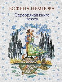 Божена Немцова -Серебряная книга сказок