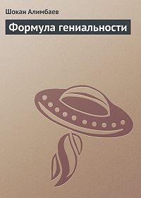 Шокан Алимбаев -Формула гениальности
