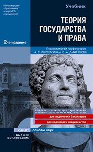 Альберт Пиголкин - Теория государства и права