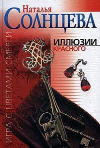 Наталья Солнцева -Иллюзии красного