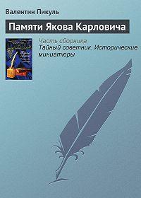 Валентин Пикуль -Памяти Якова Карловича