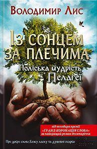 Володимир Лис -Із сонцем за плечима. Поліська мудрість Пелагеї