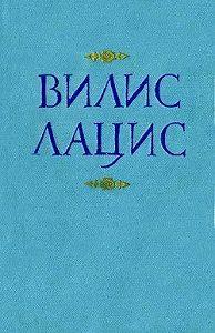 Вилис Лацис -К новому берегу
