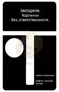 Тарасик Петриченка -ЭМО_ЦИУМ. Картинки без_ответственности