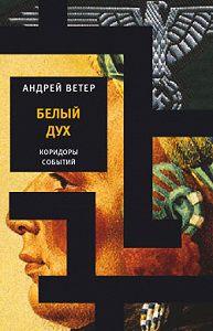 Андрей Ветер - Белый Дух