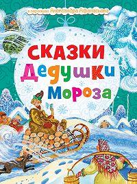Н. Моисеева - Сказки Дедушки Мороза