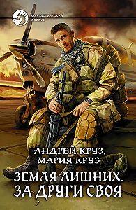 Андрей Круз -Земля лишних. За други своя