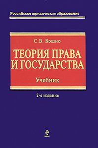 Светлана Бошно -Теория права и государства