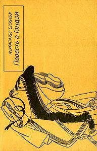 Мурасаки Сикибу - Повесть о Гэндзи (Гэндзи-моногатари). Книга 4