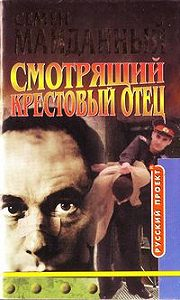 Семен Майданный -Крестовый отец
