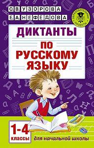 О. В. Узорова -Диктанты по русскому языку. 1-4 классы