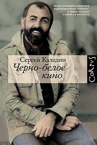 Сергей  Каледин -Черно-белое кино