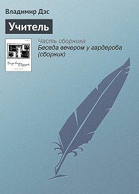 Владимир Дэс -Учитель